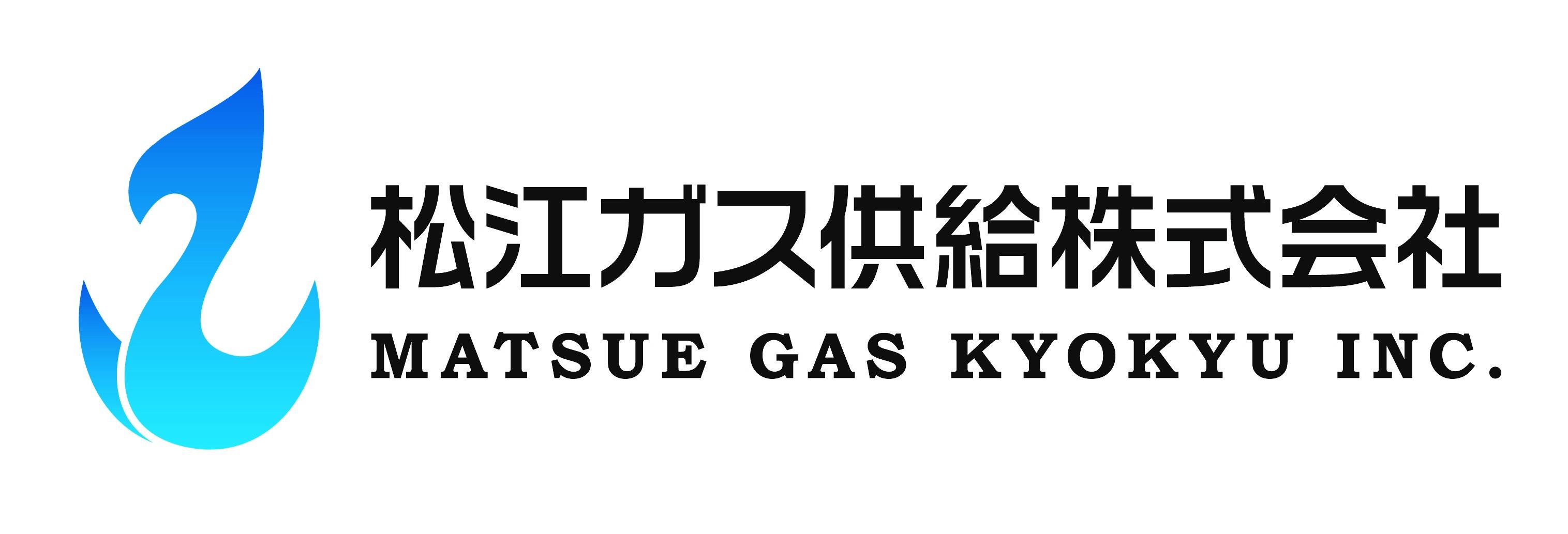 松江ガス供給株式会社